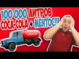 100 000 ЛИТРОВ КОКА-КОЛЫ + МЕНТОС!!!