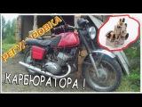 Регулировка Карбюратора на Советском Мотоцикле!