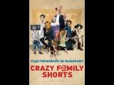 Сборник семейных короткометражных фильмов Герой из будущего (на английском языке с русскими субтитрами)