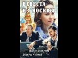 Невеста из Москвы Серия 3