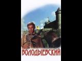 Пан Володыевский Серия 1