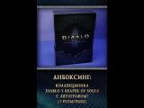 Анбоксинг Коллекционка Diablo 3. Reaper Of Souls с автографом! (+розыгрыш)