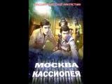Москва-Кассиопея