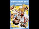 Приключения Зипа и Запа 25 серия