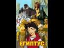 Египтус Усыпальница Ра