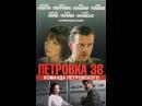 Петровка, 38. Команда Петровского Серия 1
