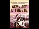 Семь лет в Тибете на английском языке с русскими субтитрами