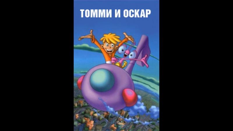 Томми и Оскар Серия 2