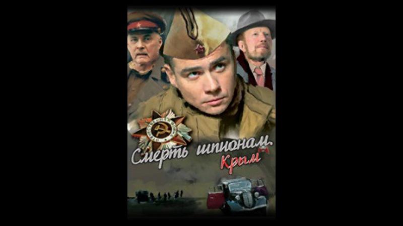 Смерть шпионам: Крым 1 серия