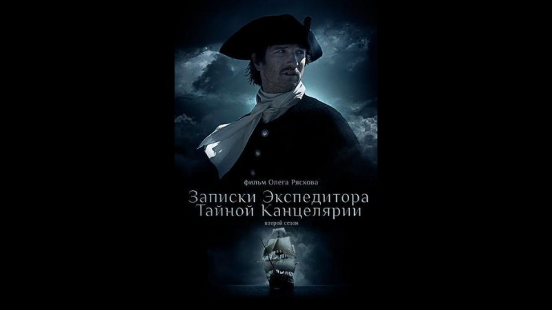 Записки экспедитора Тайной канцелярии2 1 серия