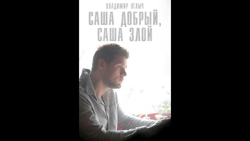 Саша добрый Саша злой Серия 18