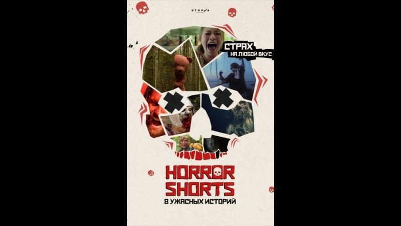 Сборник короткометражных фильмов ужасов Зомбинладен (на английском языке с русскими субтитрами)