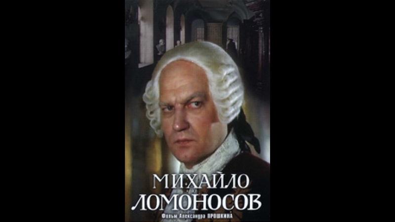 Михайло Ломоносов 2 серия