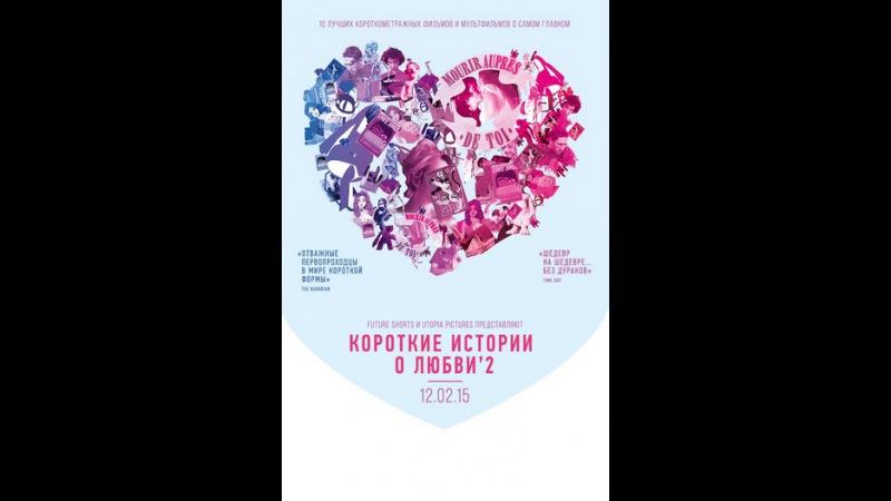 Короткие истории о любви 2 С днем рождения! (на немецком языке с русскими субтитрами)