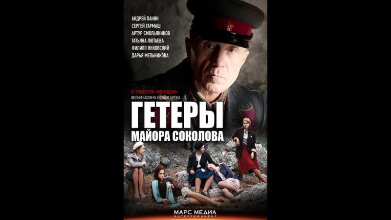 Гетеры майора Соколова 1 серия