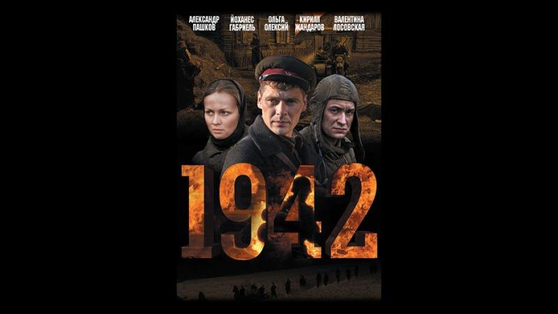 1942 2 серия