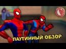 Все игры про Человека-паука [Игро-Мыло #8]