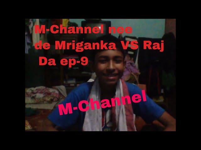 M-Channel neede Mriganka VS Raj Da ep-9 (Assamese comedy)
