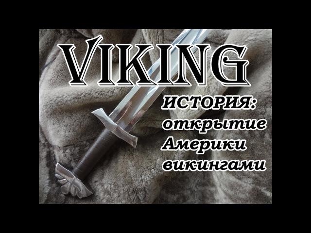 VIKING-история: Открытие викингами Америки