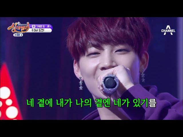 170324 GOT7 JB - I Do (Rain) | Singderella