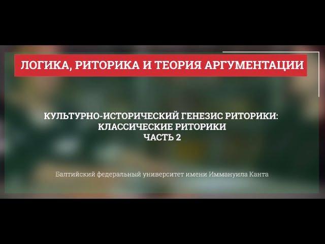 Риторика 03. Культурно-исторический генезис риторики. Часть 2