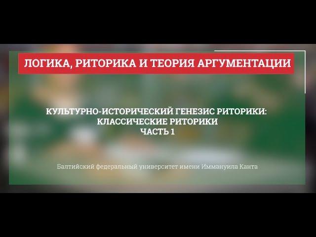 Риторика 02. Культурно-исторический генезис риторики. Часть 1