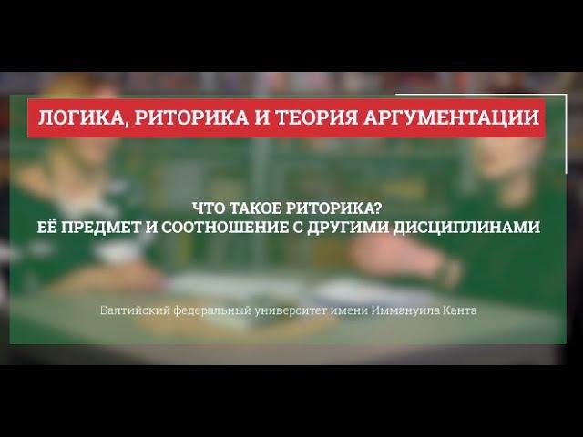 Риторика 01. Что такое риторика