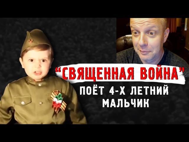 СВЯЩЕННАЯ ВОЙНА поёт 4-х летний мальчик - Американский профессор