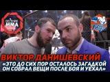 Виктор Данишевский - «Это до сих пор осталось загадкой он собрал вещи после боя и...