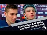 Вениамин Баранов и Максим Михайлов (послематчевые интервью)