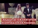 Безумно Роскошная свадьба дочери российского бизнесмена с сыном олигарха потря...