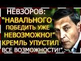 Невзоров: