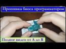Прошивка биоса программатором EZP 2010. Часть 1.