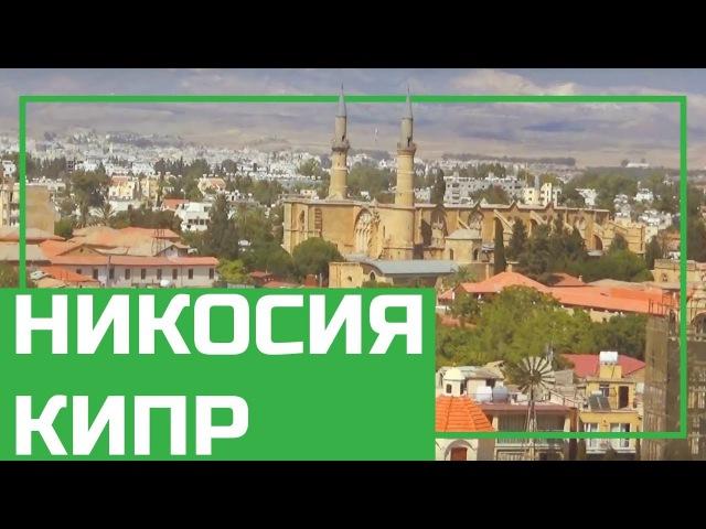 Никосия, Кипр - изучаем Северную и Южную стороны - городамира №5