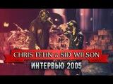 Крис Фен и Сид Уилсон о своём оборудовании