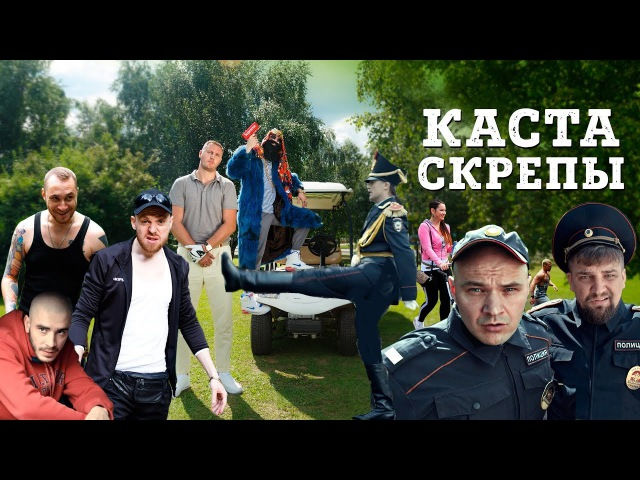 Каста Скрепы official video