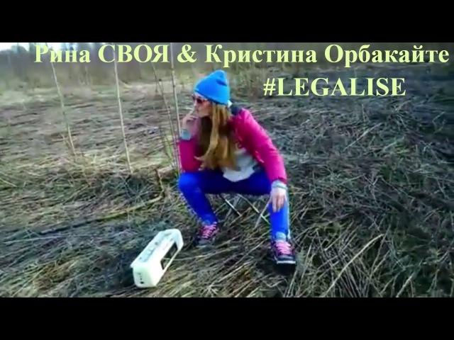 Рина СВОЯ feat. Кристина Орбакайте - LEGALISE(Премьера 2017)