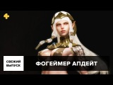 Фогеймер Апдейт: Kingdom Under Fire II, Mass Effect Andromeda, Assassin's Creed (24.03.17)