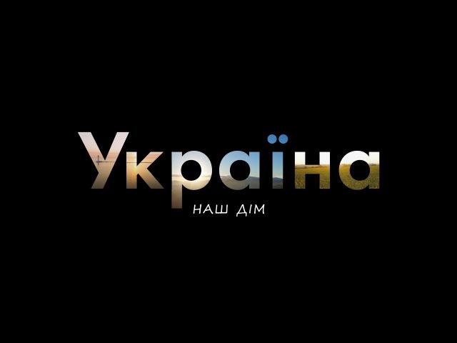 Україна - Наш дім / Океан Ельзи - З нею