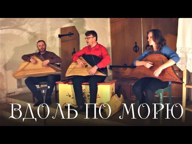 Гусли. Вдоль по морю - хороводная песня. А. Евланов, Д. Парамонов, Г. Голубева