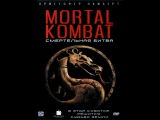 смертельная битва  (1995) Mortal Kombat