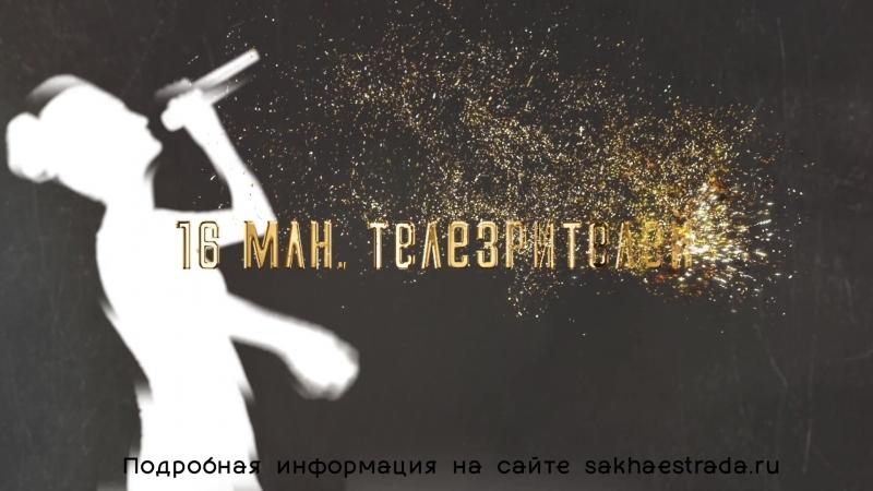 Биир Күн музыкальный-интерактивный конкурс в жанре этно-поп
