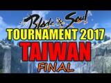 Blade and Soul ФИНАЛ Tournament TAIWAN 2017