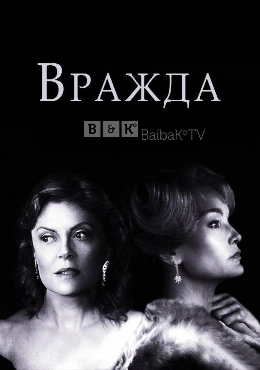 Вражда 1 сезон 1-8 серия BaibaKo | Feud