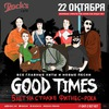 22|10|17 GOOD TIMES в Уфе