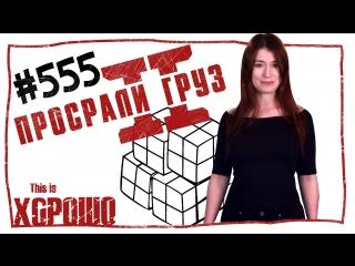 This is Хорошо - Просрали груз 2. #555