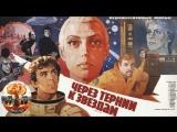 Через тернии к звёздам (1980) 720HD