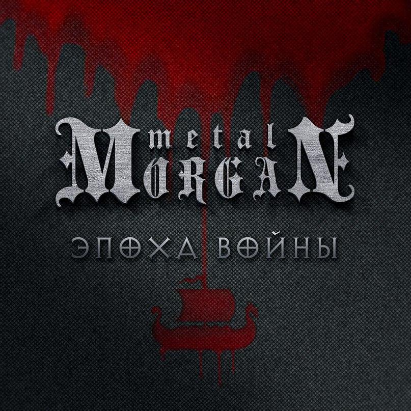 Новый сингл METAL MORGAN - Эпоха войны