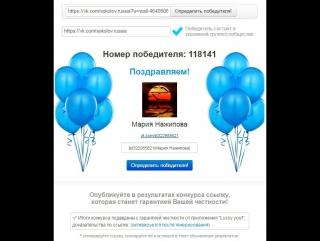 Запись определения главного победителя конкурса Мамина радость, 28.11.16