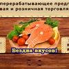 сапарова- рыбная - коллекция